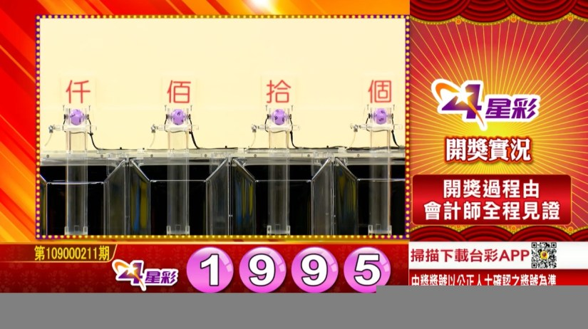 4星彩中獎號碼》第109000211期 民國109年9月2日 《#4星彩 #樂透彩開獎號碼》