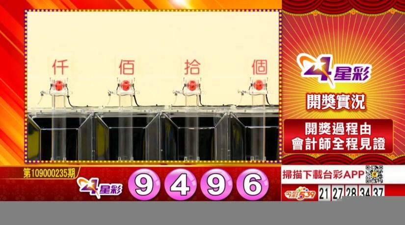 4星彩中獎號碼》第109000235期 民國109年9月30日 《#4星彩 #樂透彩開獎號碼》