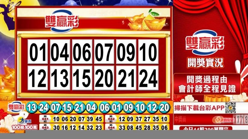 雙贏彩中獎號碼》第109000237期 民國109年10月2日 《#雙贏彩 #樂透彩開獎號碼》