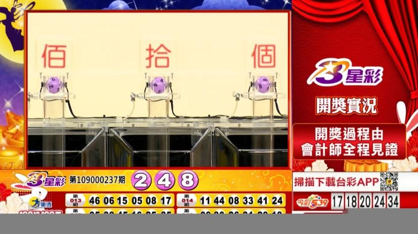 3星彩中獎號碼》第109000237期 民國109年10月2日 《#3星彩 #樂透彩開獎號碼》