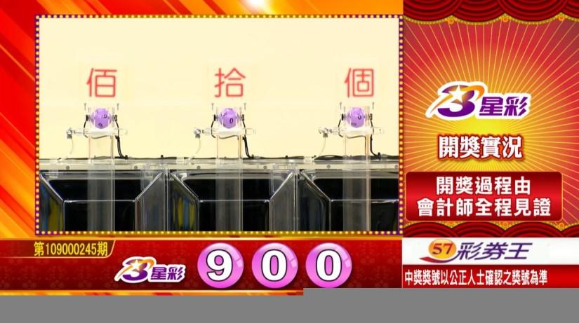 3星彩中獎號碼》第109000245期 民國109年10月12日 《#3星彩 #樂透彩開獎號碼》