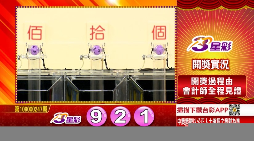 3星彩中獎號碼》第109000247期 民國109年10月14日 《#3星彩 #樂透彩開獎號碼》