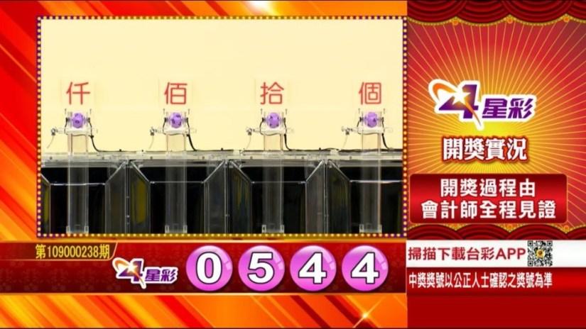 4星彩中獎號碼》第109000238期 民國109年10月3開獎號碼》