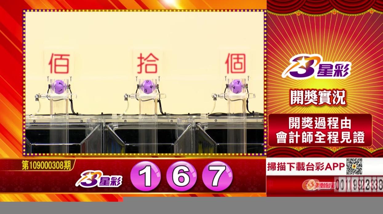 💰3星彩中獎號碼💰第109000308期 民國109年12月24日 《#3星彩 #樂透彩開獎號碼》