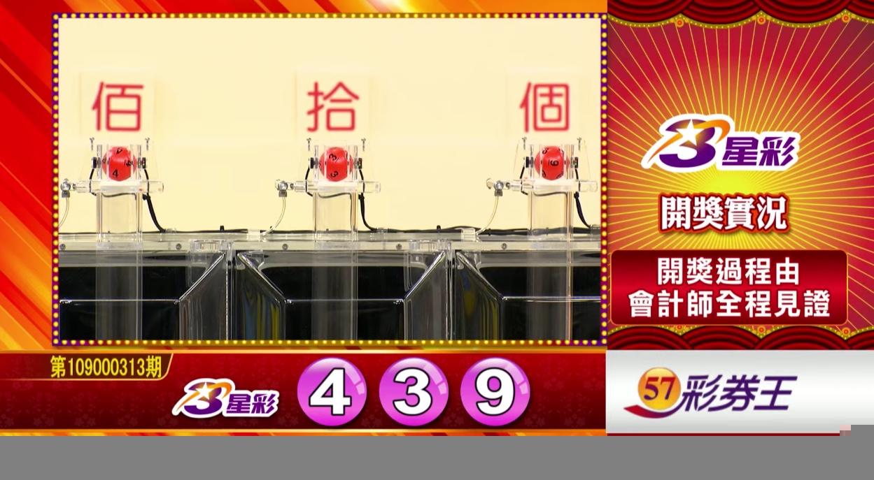 💰3星彩中獎號碼💰第109000313期 民國109年12月30日 《#3星彩 #樂透彩開獎號碼》