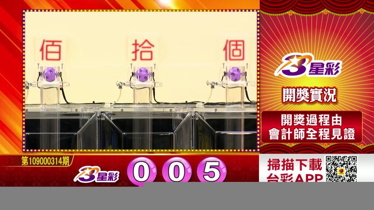 💰3星彩中獎號碼💰第109000314期 民國109年12月31日 《#3星彩 #樂透彩開獎號碼》