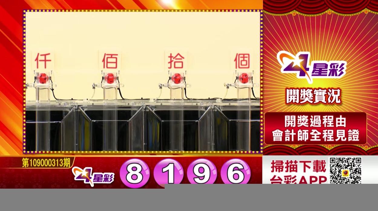 💰4星彩中獎號碼💰第109000313期 民國109年12月30日 《#4星彩 #樂透彩開獎號碼》
