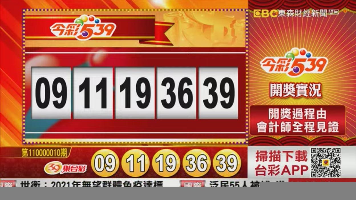 💰今彩539中獎號碼💰第110000010期 民國110年1月12日 《#今彩539 #樂透彩開獎號碼》