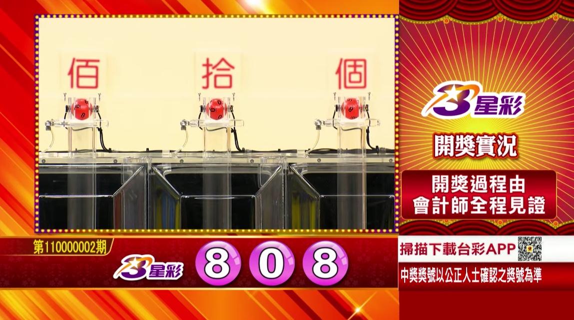 💰3星彩中獎號碼💰第110000002期 民國110年1月2日 《#3星彩 #樂透彩開獎號碼》