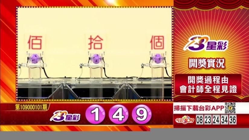 3星彩中獎號碼》第109000101期 民國109年4月27日 《#3星彩 #樂透彩開獎號碼》