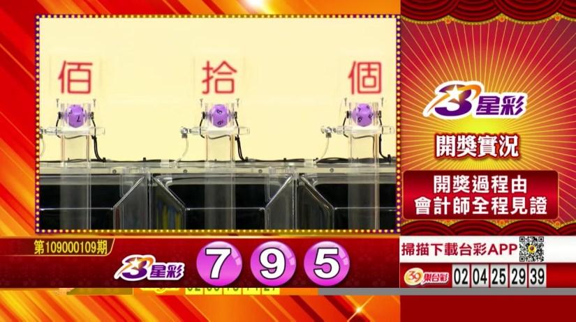 3星彩中獎號碼》第109000109期 民國109年5月6日 《#3星彩 #樂透彩開獎號碼》
