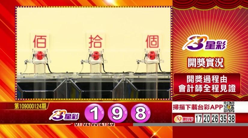 3星彩中獎號碼》第109000124期 民國109年5月23日 《#3星彩 #樂透彩開獎號碼》