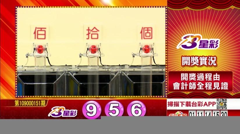 3星彩中獎號碼》第109000151期 民國109年6月24日 《#3星彩 #樂透彩開獎號碼》