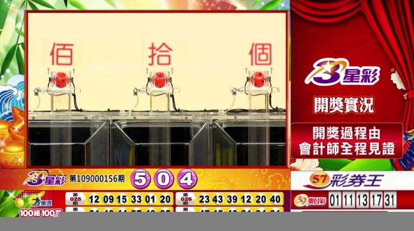 3星彩中獎號碼》第109000156期 民國109年6月30日 《#3星彩 #樂透彩開獎號碼》