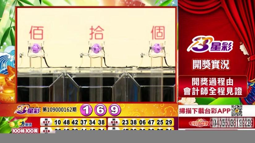 3星彩中獎號碼》第109000162期 民國109年7月7日 《#3星彩 #樂透彩開獎號碼》
