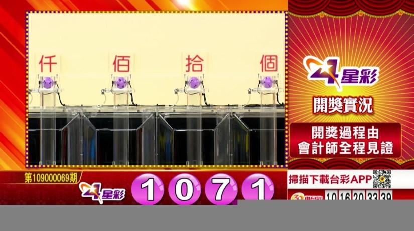 4星彩中獎號碼》第109000069期 民國109年3月20日