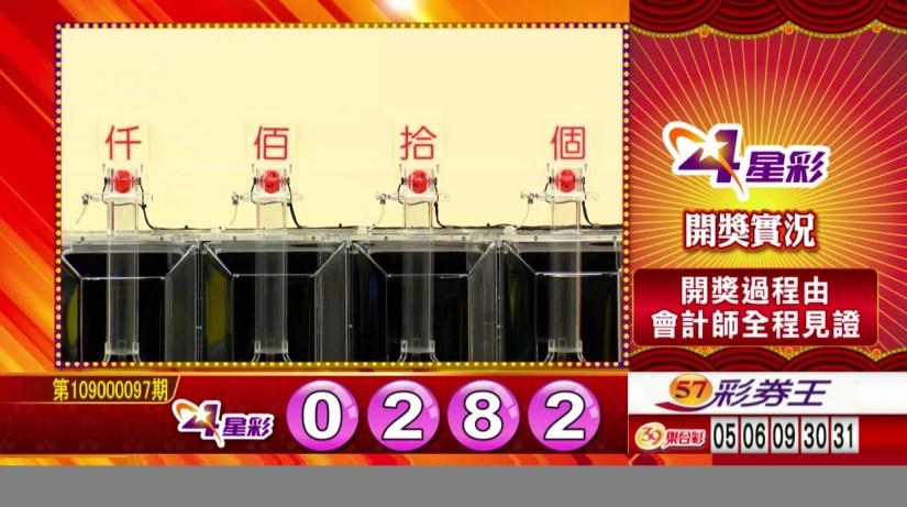4星彩開獎號碼》第109000097期 民國109年4月22日 《#4星彩 #樂透彩中獎號碼》