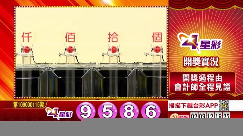 4星彩開獎號碼》第109000115期 民國109年5月13日 《#4星彩 #樂透彩中獎號碼》