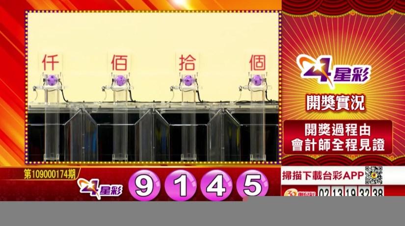 4星彩中獎號碼》第109000174期 民國109年7月21日 《#4星彩 #樂透彩開獎號碼》