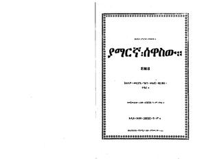 Good amharic books pdf