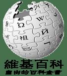 The Chinese Wikipedia logo