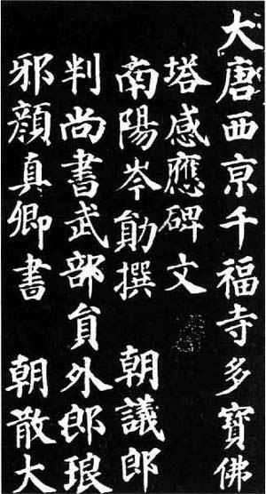 File:多寶塔碑.JPG - Wikimedia Commons