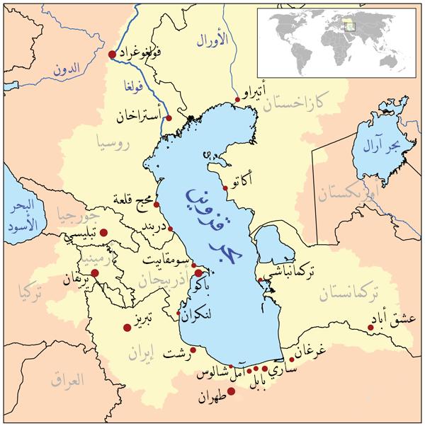 بحر قزوين ويكيبيديا