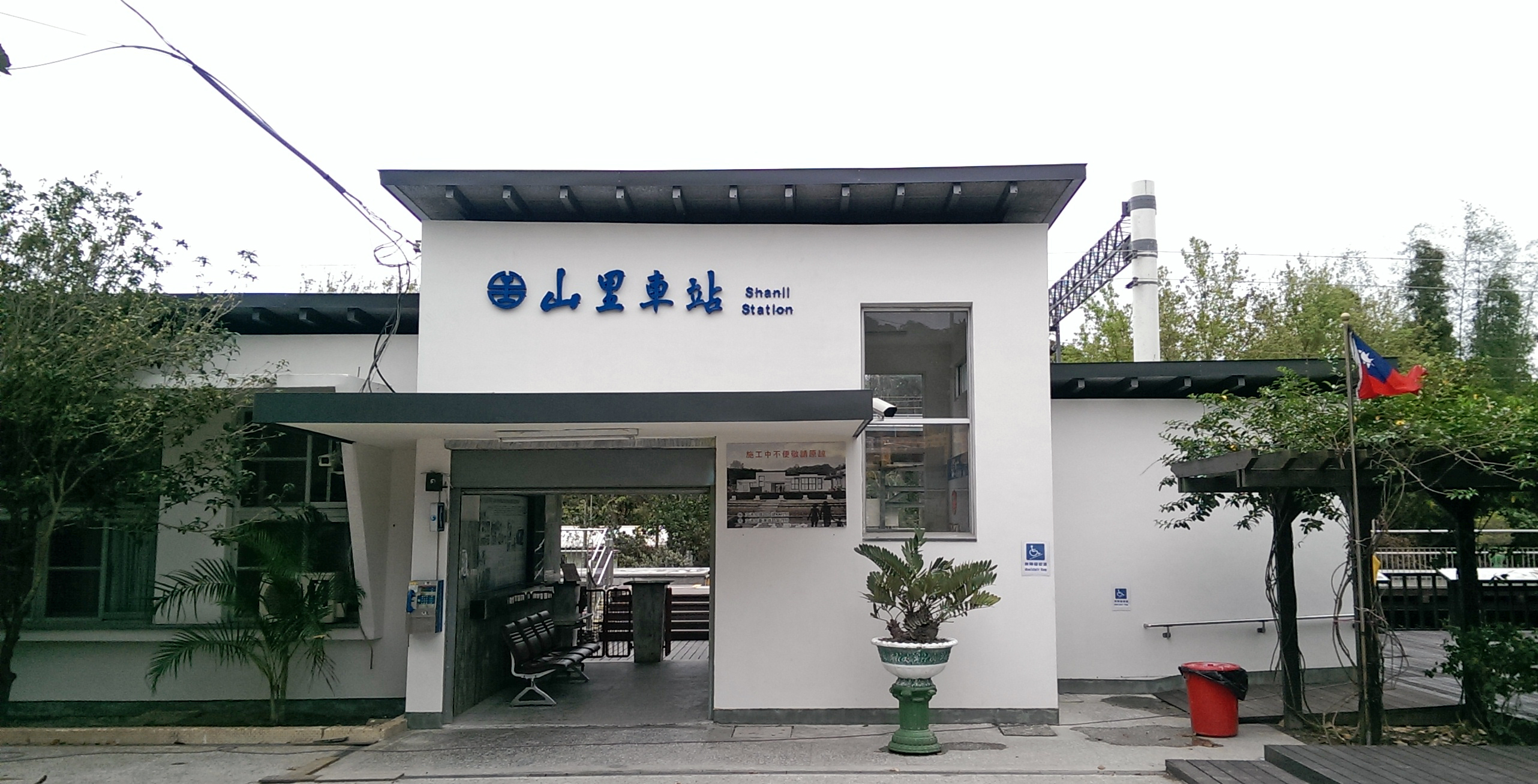 File:山里車站.jpg