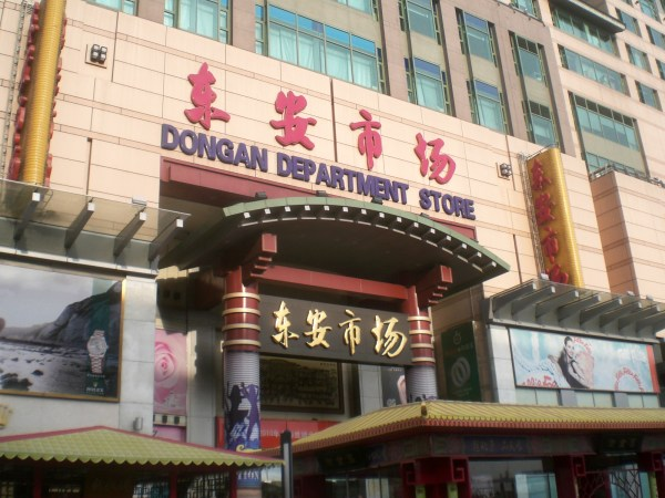 File Bj Beijing Wangfujing Street Dongan Department Store Sign