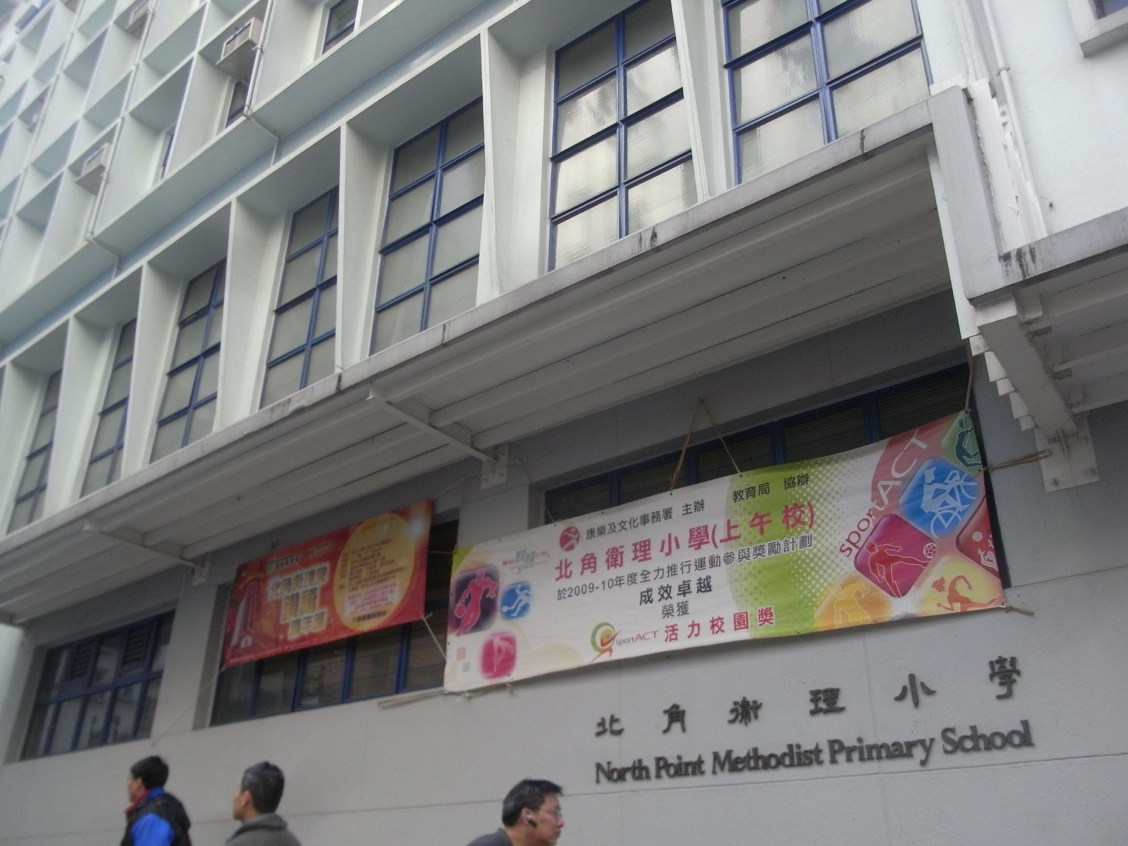 File:HK Fortress 長康街 Cheung Hong Street 北角衞理小學 North Point Methodist Primary School Jan-2013.JPG - Wikimedia Commons