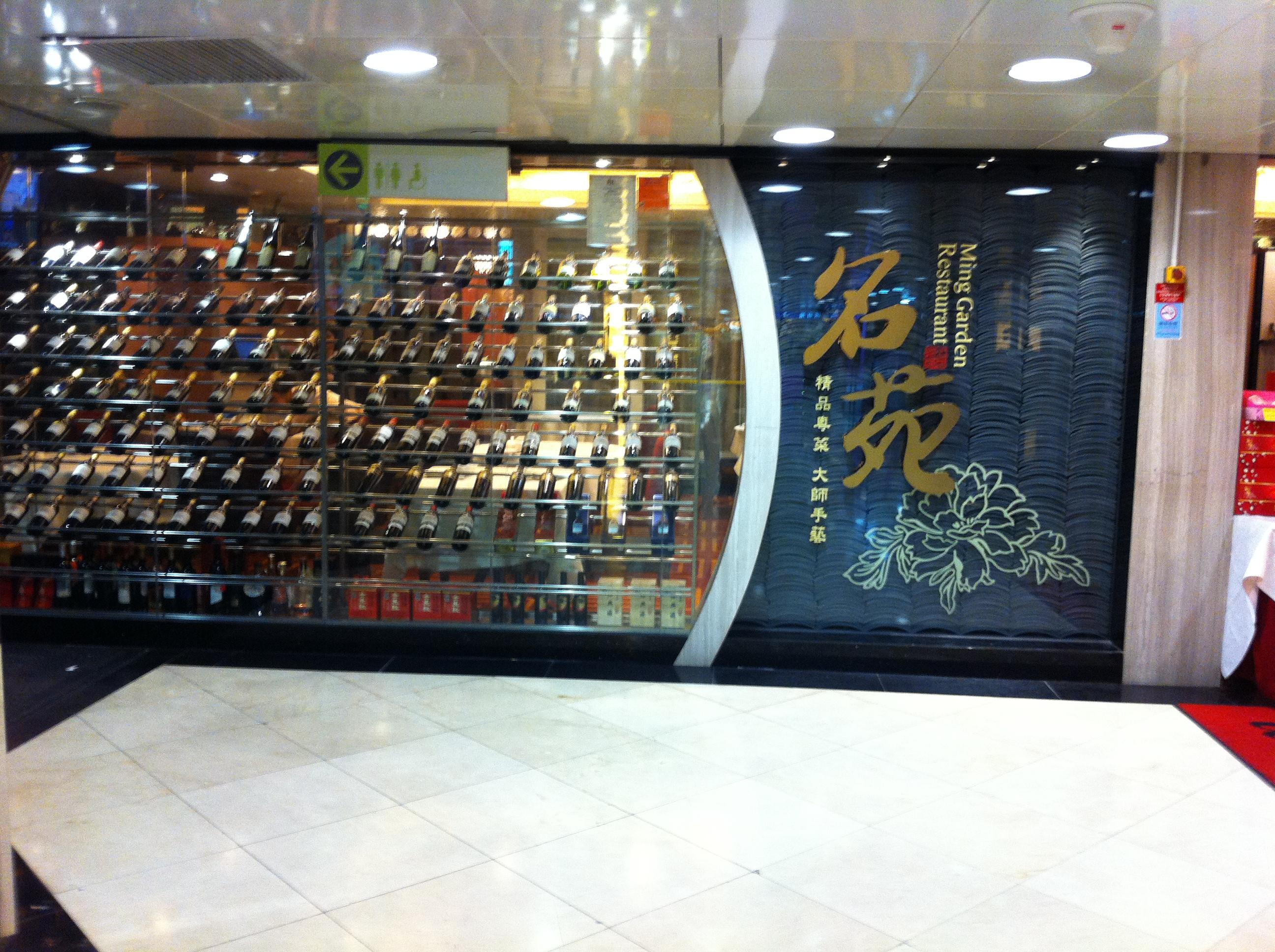 File:HK Tai Kok Tsui evening 新九龍廣場 New Kowloon Plaza Ming Garden Restaurant Dec-2012.JPG - Wikimedia Commons