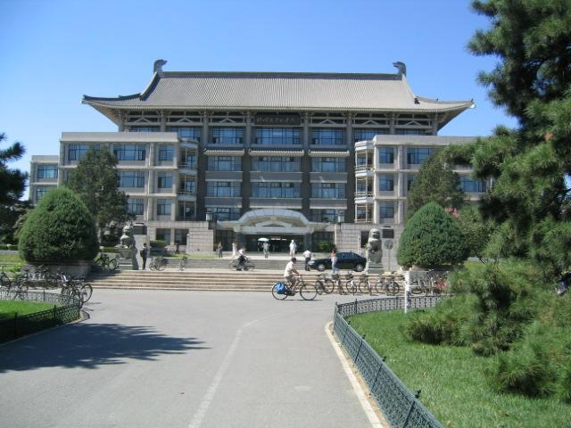 北京大學圖書館 - 維基百科。自由的百科全書
