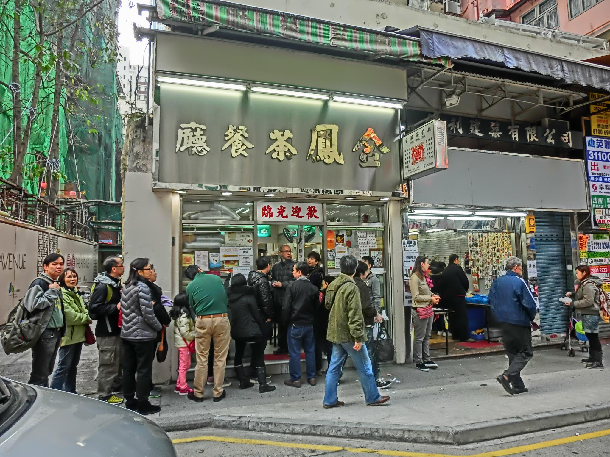 File:HK 灣仔 Wan Chai 春園街 Spring Garden Lane sidewalk shop 金鳳茶餐廳 Kam Fung Cafe queue visitors Dec-2013.JPG - Wikimedia Commons