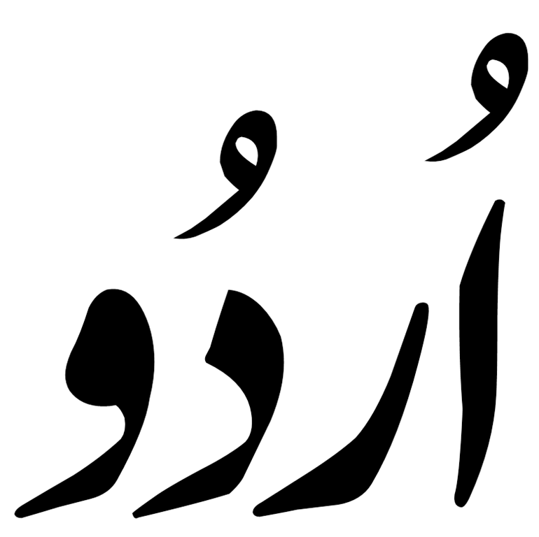 WORD URDU, WRITTEN IN URDU SCRIPT IN NASTALEEQ...