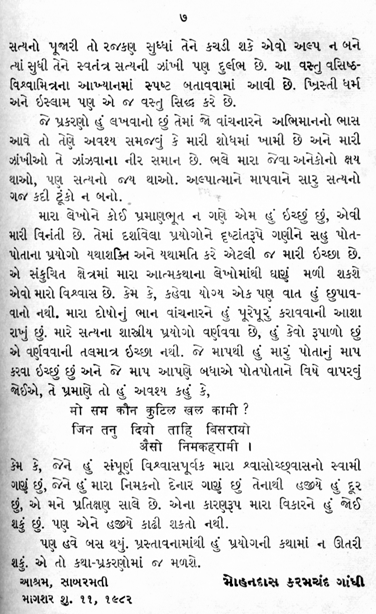 Gujarati Alphabet Wikipedia