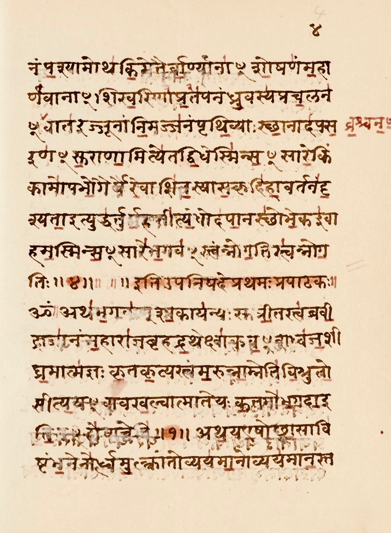 Isi Kitab Regweda : kitab, regweda, Maitrayaniya, Upanishad, Wikipedia, Bahasa, Indonesia,, Ensiklopedia, Bebas