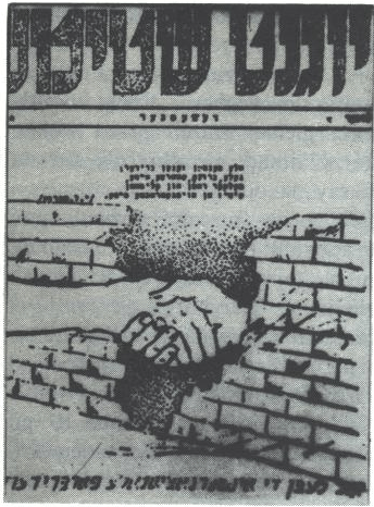 File:Plakat wydany przez Zydowska Organizacje Bojowa.png