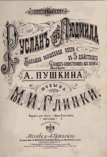 The title page from an 1885 copy of the score of Ruslan and Lyudmila
