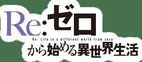 De Tappei Nagatsuki - Media Factory - http://re-zero-anime.jp/, Dominio público, https://commons.wikimedia.org/w/index.php?curid=42566448