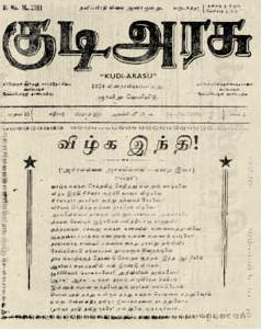 English: Front page of the Tamil Magazine Kudi...