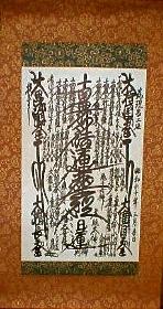 Nichiren Shsh  Wikipedia