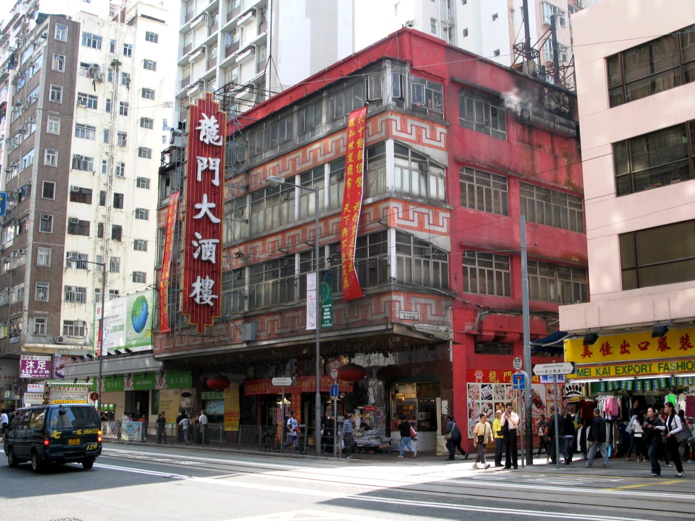 icefinger's: [香港] 龍門大酒樓