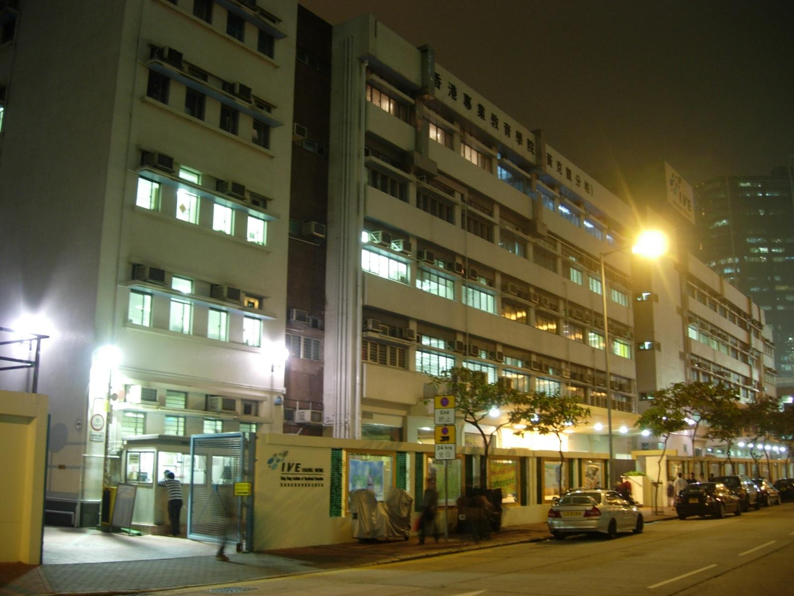 香港專業教育學院黃克競分校 - Wikiwand