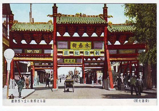 File:Colored Postcard of Sipailou. Datong.jpg - 維基百科。自由的百科全書