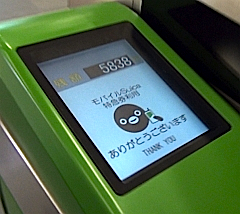 https://i0.wp.com/upload.wikimedia.org/wikipedia/commons/5/56/Mobile_Suica_03.jpg?w=728&ssl=1