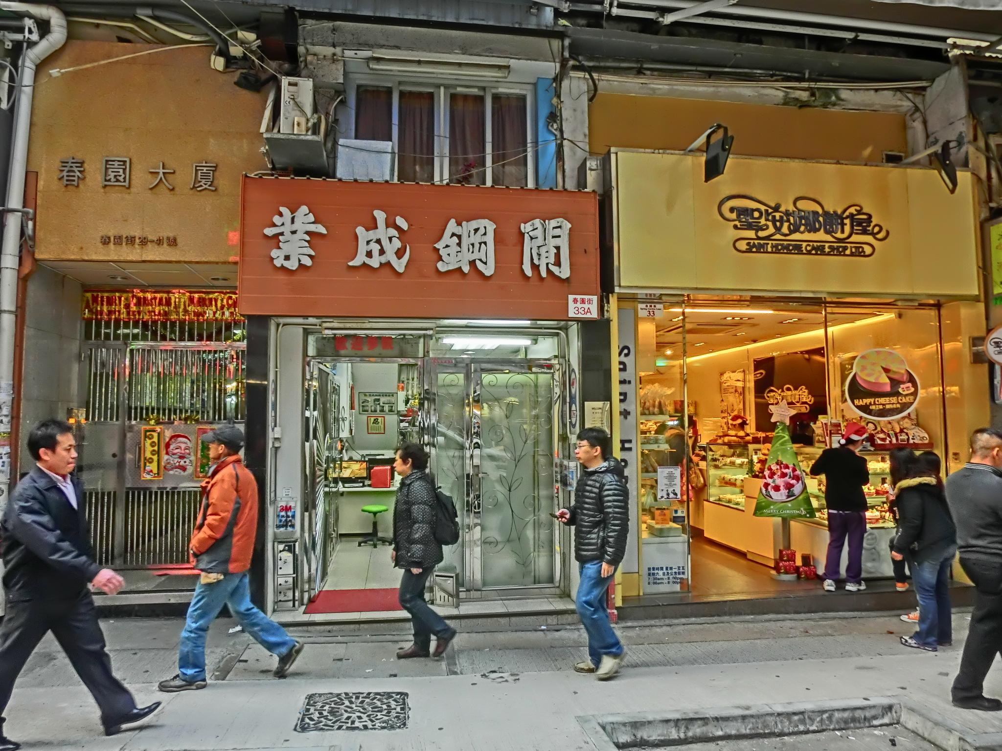 File:HK 灣仔 Wan Chai 春園街 29-41 Spring Garden Lane 春園大廈 Spring Garden Mansion Dec-2013 sidewalk shops 聖安娜餅屋 Saint Honore ...