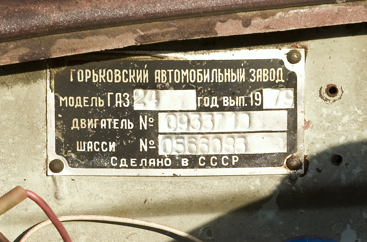 Chaise Number File Gaz 24 Original Label On The Car Model Year Of Release