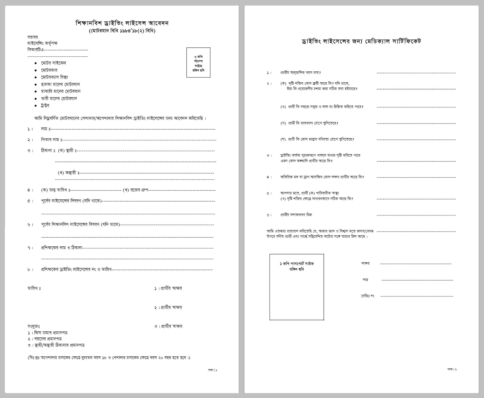 File:learner's License Application Form.png