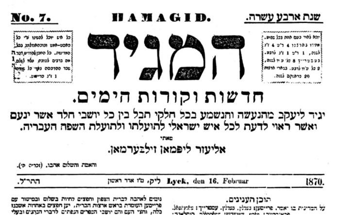 Image result for המגיד  כתב עת
