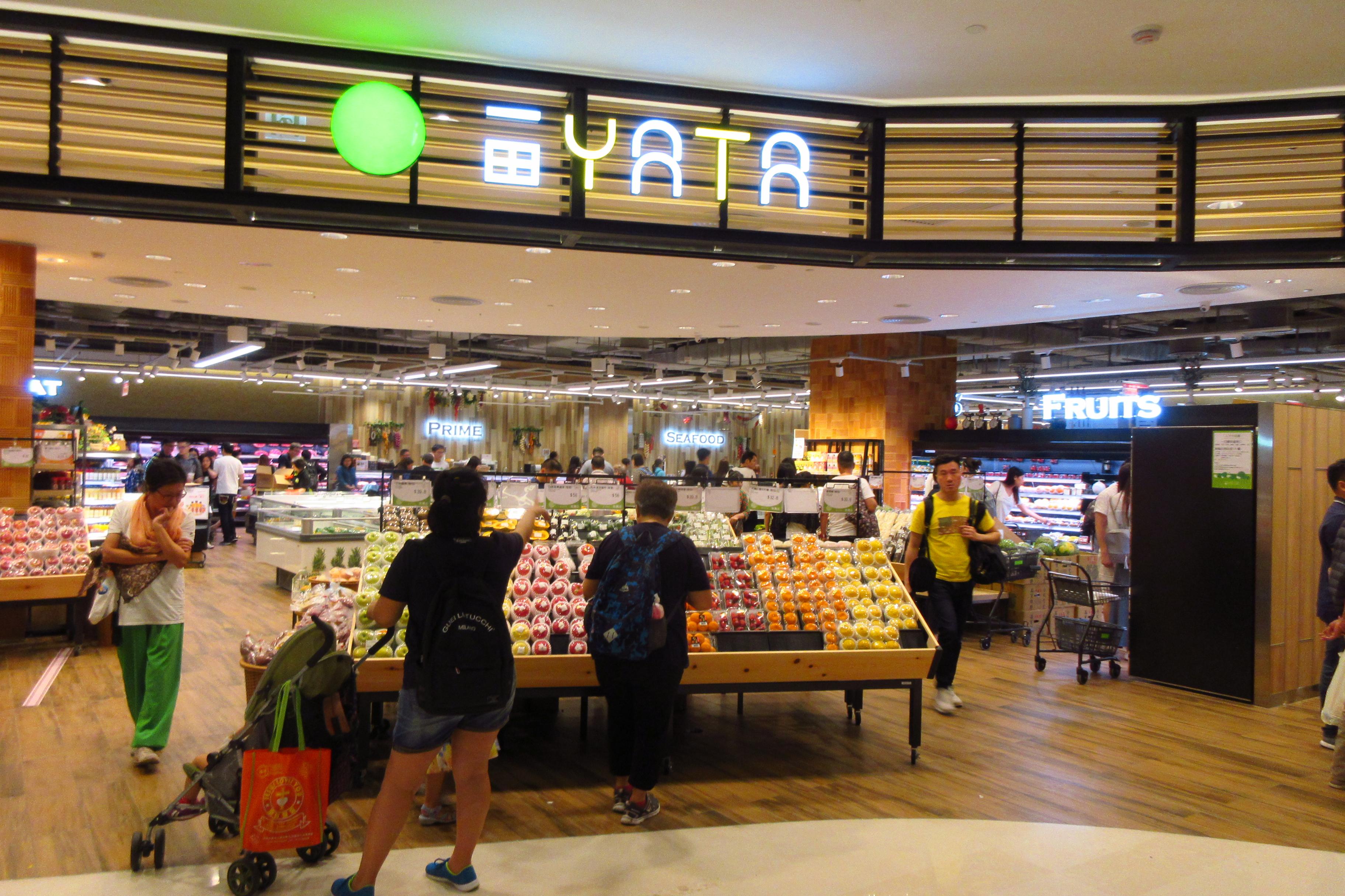 File:HK YL 元朗 Yuen Long 形點 Yoho Mall shop 一田百貨 Yata supermarket April 2018 IX2.jpg - Wikimedia Commons
